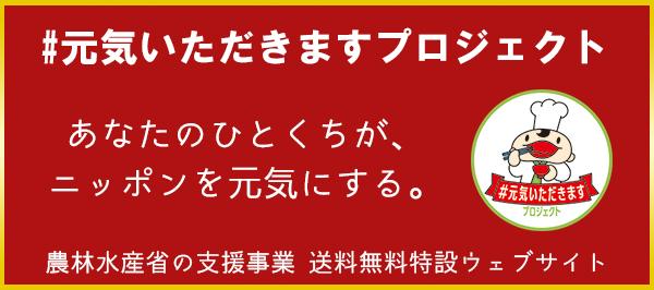 【国産食肉販売拡大計画】第一弾!